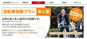 楽天の自転車保険は月額220円から1億円の個人賠償保険金額の充実