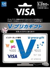 審査なしのプリペイドクレジットカードでGoogle Play支払「コンビニで買えるVisaカード」