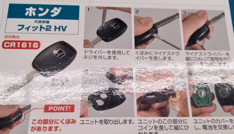 ホンダ車のキーレス・スマートキー電池交換はイエローハットで料金0円