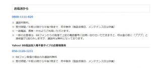 【注】Yahoo(ヤフー)BB解約は「電話のみ」!実際の解約手順