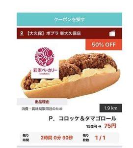 全て無料の食品ロス・クーポン発行アプリ「No Food Loss」