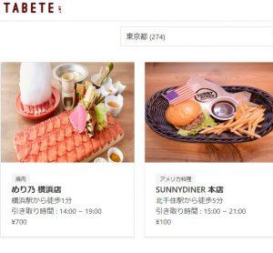食品ロス削減サポートのアプリTABETE