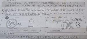 ガス接続口
