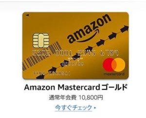 Amazonプライム会費の値上げでも実質年間580円得する使い方