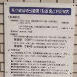 観音崎公園3つの駐車場&バス停|無料公共・美術館・24時間夜間駐車