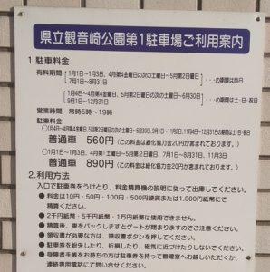 観音崎公園周辺の3つの駐車場とバス停の案内【写真あり】