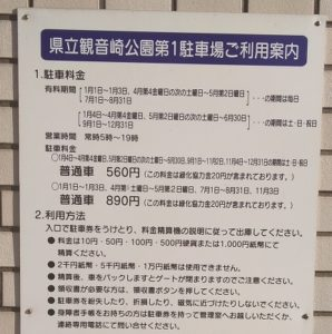 観音崎公園の3つの駐車場(無料公共・美術館・24時間夜間駐車)&バス停