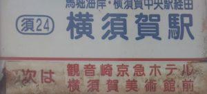 観音崎の横須賀行バス停時刻・料金表(写真)