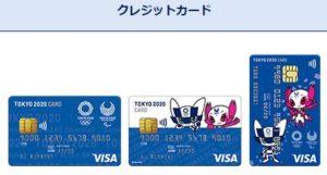 東京オリンピックのカード決済はVISAだけ!お得なVISAクレカ。