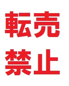 東京オリンピックチケットの転売禁止の内容と罰則と過去の逮捕実例