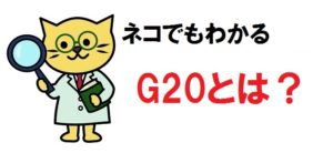 G20の20ヶ国名や発足した理由・目的・会合の種類等わかりやすく解説