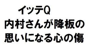 内村さんがイッテQ降板を思う本当の理由・過去の番組の心の傷・お笑いの願い