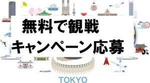 東京オリンピック観戦チケット招待プレゼント・キャンペーンまとめ