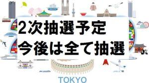 東京オリンピック8月8日に2次抽選・再抽選チケット落選者限定の救済