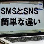 SMSとSNSの8つの違い比較で簡単説明
