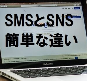 SMSとSNSの8つの違いを一覧で簡単説明
