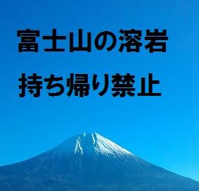 富士山の溶岩持ち帰りは違法|自然公園法と逮捕事例