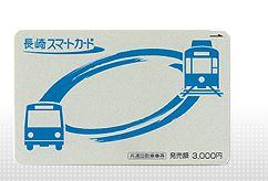 長崎スマートカード廃止・終了で2系統のカードに切替(エヌタスTカード・nimoca)