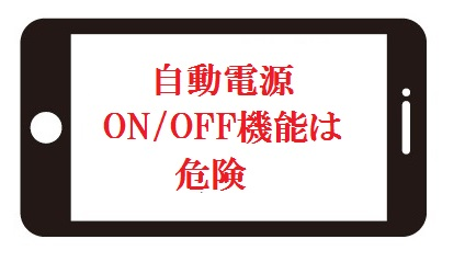 スマホの自動電源ON/OFF機能は危険