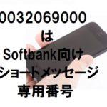 0032069000のSMSメッセージはソフトバンク専用の送信サービス電話番号