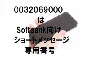 0032069000はSoftbank専用のSMSメッセージ送信電話番号