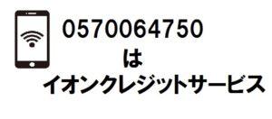 0570064750のSMSショートメールはイオンクレジットサービス(株)
