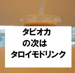 タロイモドリンクとは?日本で飲める店・Amazon,楽天で購入|かりそめ天国で放映