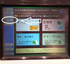 駅の自動発券機でグリーン券を購入する場合の手順