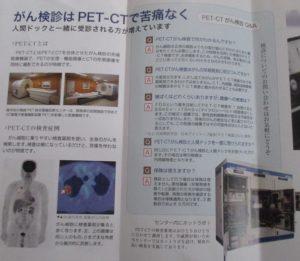 PET検査を群馬県高崎市の真木病院で全身ガン検診体験記|申し込み費用から結果までの感想