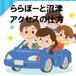 ららぽーと沼津の全アクセス方法|徒歩・電車・バス・タクシー・車(時間・料金・経路)