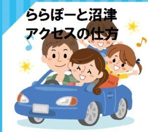 ららぽーと沼津|全てのアクセスの方法・料金・時間(電車・バス・車・タクシー・徒歩)