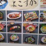 漁師料理よこすかメニュー(写真あり)ランチ最高!|お土産から温泉まで紹介