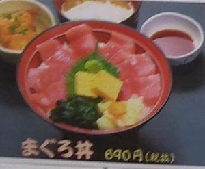 漁師料理よこすか【メニュー写真】久里浜港で食べた美味しいマグロ丼