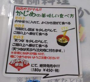 漁師料理よこすか【メニュー写真】久里浜港で食べた美味しいカジメ