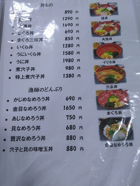 漁師料理よこすかランチ【全メニュー写真】