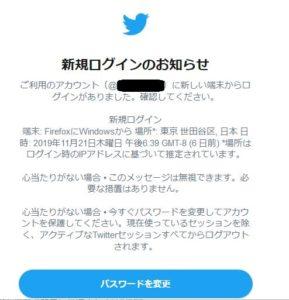 2019年11月以降Twitterの新規ログインのお知らせが多発してる原因の1つは連携アプリ(新しい端末からのログイン)