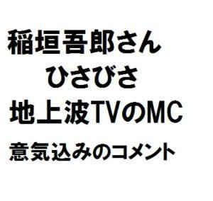 稲垣吾郎ひさびさの地上波番組MCコメントから見える世界観・NHK「不可避研究中」