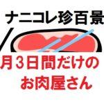 月3日だけの奈良の肉屋「うし匠俵本」|3つの特徴と購入方法