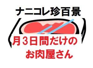1ヶ月3日だけ営業の肉屋「うし匠俵本」3つのこだわりと口コミ&購入方法