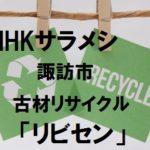 長野県諏訪の古材リサイクル「リビセン」6つの特徴|NHKサラメシで紹介