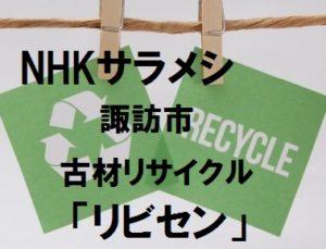 NHKサラメシ放映された諏訪市の古材リサイクルショップ「リビセン」