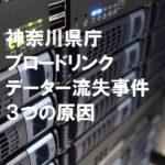 県庁HDD流失転売事件の3つの原因とブロードリンクのデータ消去の事情