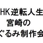 宮崎の着ぐるみ工場キグルミビズ加納社長の経歴と会社の特徴|NHK逆転人生で放映