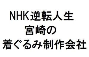 逆転人生の宮崎県「着ぐるみ工場キグルミビズ」加納社長の経歴と会社の特徴
