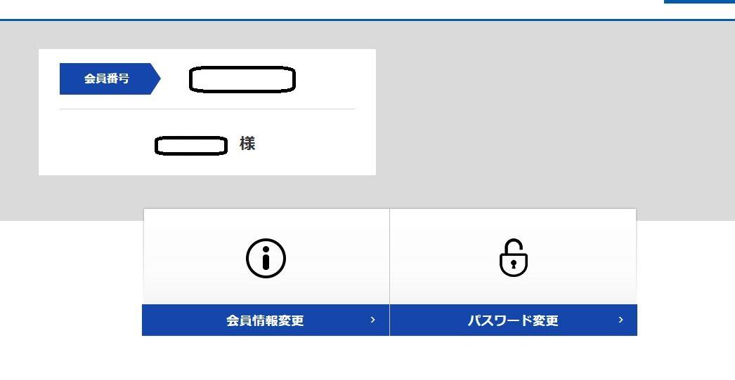 トクタスメールの登録情報の変更