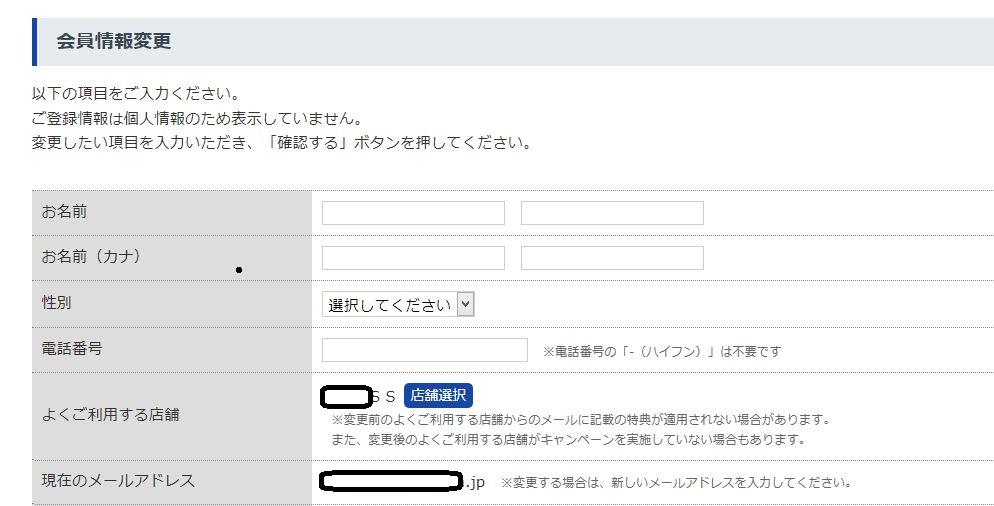 トクタスメールの登録申し込み手順