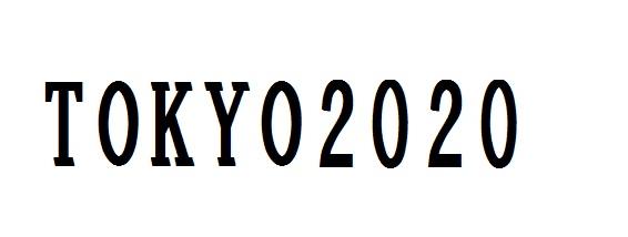 東京2020の名称が変更できない4つの理由|TOKYOオリンピック