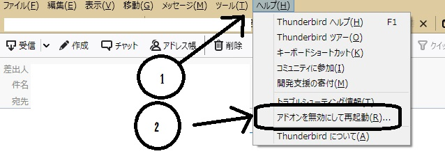 thunderbird(サンダーバード)のセーフモード再起動の手順