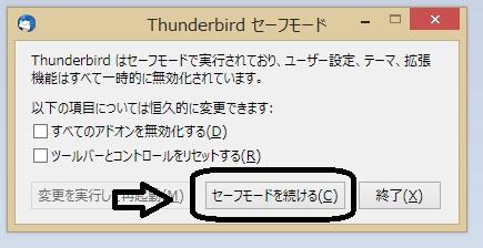 thunderbirdのセーフモード