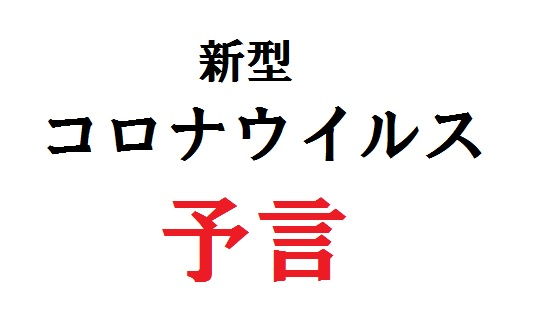 新型コロナウイルスを予言した【小説・映画・ドラマ】を検証